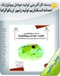 بسته کارآفرینی تولید عوامل بیولوژیک (احداث انسکناریم تولید زنبور تریکوگراما)