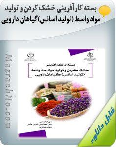 بسته کارآفرینی خشک کردن و تولید مواد واسط (تولید اسانس گیاهی) گیاهان دارویی