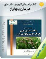 کتاب راهنمای کاربردی علف های هرز مزارع برنج ایران