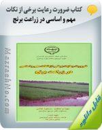 کتاب ضرورت رعایت برخی از نکات مهم و اساسی در زراعت برنج