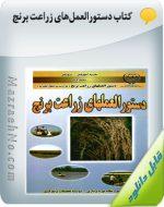 کتاب دستورالعملهای زراعت برنج