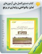 کتاب دستورالعمل ملی آزمونهای تمایز، یکنواختی و پایداری در برنج
