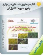 کتاب مهمترین علف های هرز مزارع برنج و مدیریت کنترل آن