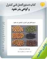 کتاب دستورالعمل فنی کنترل و گواهی بذر نخود