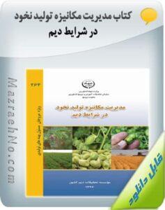 کتاب مدیریت مکانیزه تولید نخود در شرایط دیم