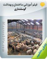 فیلم آموزشی ساختمان و بهداشت گوسفنداری
