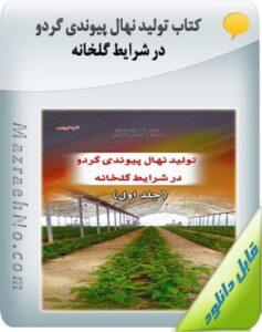 کتاب تولید نهال پیوندی گردو در شرایط گلخانه