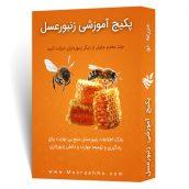 پکیج جامع آموزش پرورش زنبور عسل