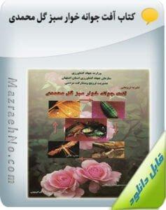 کتاب آفت جوانه خوار سبز گل محمدی