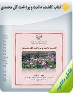 کتاب کاشت، داشت و برداشت گل محمدی