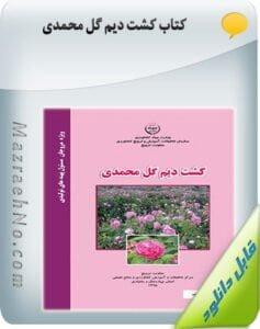 کتاب کشت دیم گل محمدی