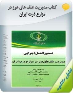 کتاب مدیریت علف های هرز مزارع ذرت ایران
