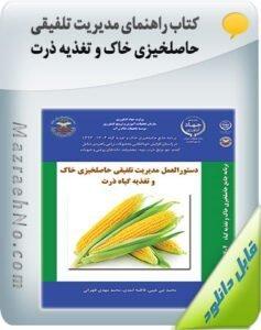 کتاب راهنمای مدیریت تلفیقی حاصلخیزی خاک و تغذیه ذرت
