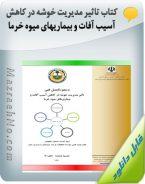 کتاب تاثیر مدیریت خوشه در کاهش آسیب آفات و بیماریهای میوه خرما
