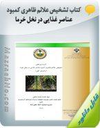 کتاب تشخیص علائم ظاهری کمبود عناصر غذایی در نخل خرما (راهنمای کلی)