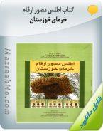 کتاب اطلس مصور ارقام خرمای خوزستان