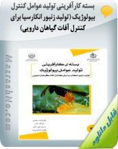 بسته کارآفرینی تولید عوامل کنترل بیولوژیک (تولید زنبور انکارسیا برای کنترل آفات گیاهان دارویی)