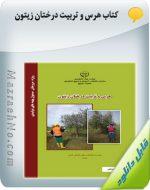 کتاب هرس و تربیت درختان زیتون