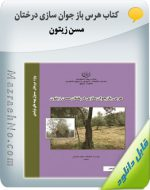 کتاب هرس باز جوان سازی درختان مسن زیتون