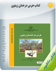 کتاب هرس درختان زیتون
