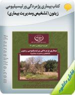 کتاب بیماری پژمردگی ورتیسیلیومی زیتون (تشخیص و مدیریت بیماری)