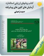 کتاب روشهای ارزیابی استاندارد آزمایش های کلون های پیشرفته سیب زمینی