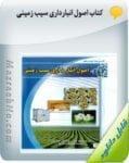 کتاب اصول انبارداری سیب زمینی