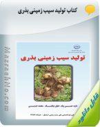 کتاب تولید سیب زمینی بذری