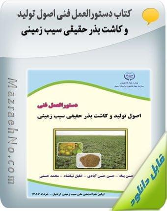 کتاب دستورالعمل فنی اصول تولید و کاشت بذر حقیقی سیب زمینی