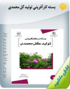 بسته کارآفرینی تولید گل محمدی