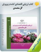 کتاب ارزیابی اقتصادی کشت و پرورش گل محمدی