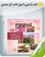 کتاب آشنایی با اصول کاشت گل محمدی