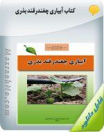 کتاب آبیاری چغندرقند بذری