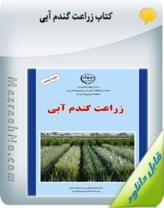 کتاب زراعت گندم آبی