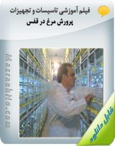 فیلم آموزشی تاسیسات و تجهیزات پرورش مرغ در قفس