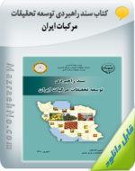 کتاب سند راهبردی توسعه تحقیقات مرکبات ایران