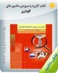 کتاب کاربرد و سرویس ماشین های گاوداری