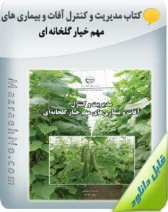 کتاب مدیریت و کنترل بیماری ها و آفات مهم خیار گلخانه ای