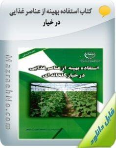 کتاب استفاده بهینه از عناصر غذایی در خیار