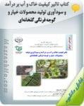 کتاب تاثیر کیفیت خاک و آب بر درآمد و سودآوری تولید محصولات خیار و گوجه فرنگی گلخانهای