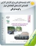 کتاب توصیههای فنی برای افزایش کارایی اقتصادی کشت گلخانهای خیار و گوجه فرنگی