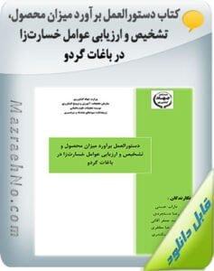 کتاب دستورالعمل برآورد میزان محصول، تشخیص و ارزیابی عوامل خسارتزا در باغات گردو