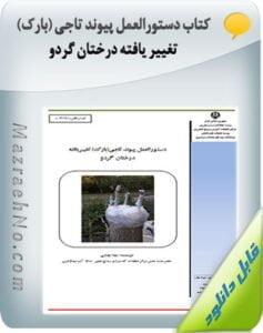کتاب دستورالعمل پیوند تاجی (بارک) تغییر یافته درختان گردو