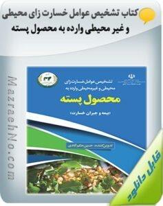 کتاب تشخیص عوامل خسارت زای محیطی و غیر محیطی وارده به محصول پسته