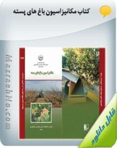 کتاب مکانیزاسیون باغ های پسته