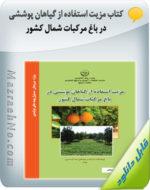کتاب مزیت استفاده از گیاهان پوششی در باغ مرکبات شمال کشور