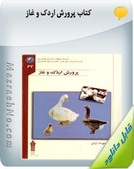 کتاب پرورش اردک و غاز