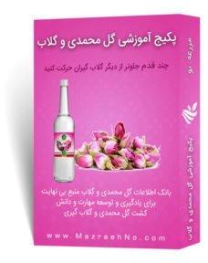 پکیج جامع آموزش زراعت گل محمدی و گلاب گیری