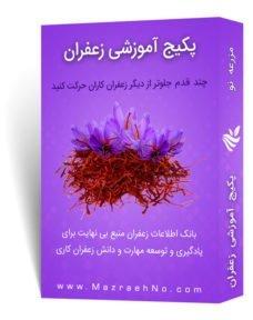 پکیج جامع آموزش زراعت زعفران