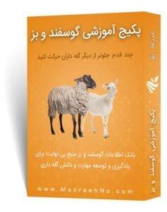 پکیج آموزشی پرورش گوسفند و بز